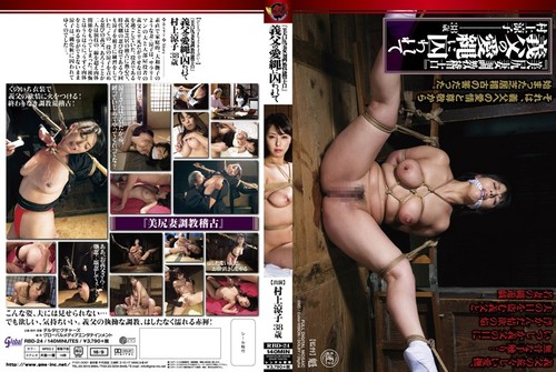RBD-24 Ryoko Murakami Captives Of Beauty Ass Wife Torture Practice Father-in-law