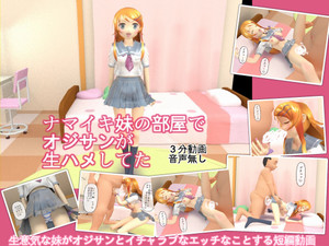 [Logiere] A Middle Aged Man was Bareback Boning my Annoying Little Sister in her room. / [ろじえーる] ナマイキ妹の部屋でオジサンが生ハメしてた