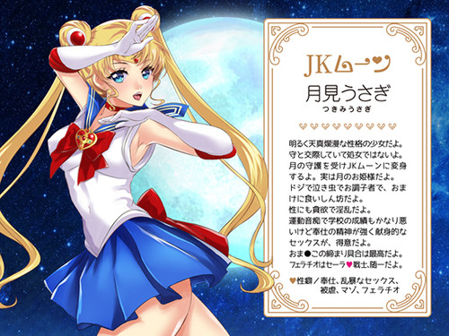 Sailor Soldier JK Moon - Usagi-chan Cucked by Arion Canvas