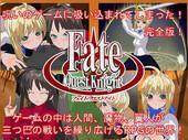 Kokowokurikku Shicha Dame – Fate Quest Knight – RPG Complete Edition