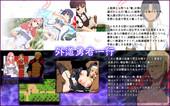 U-ROOM - Outgoing Warriors Ver 2.02 (jap)
