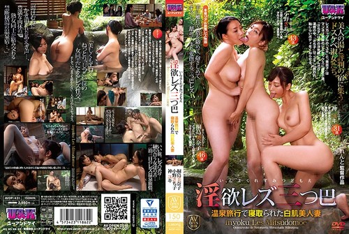 AVOP-431 淫欲レズ三つ巴 ~温泉旅行で寝取られた白肌美人妻~File: AVOP-431.mp4Size: 1612200725 bytes (1.50 GiB), duration: 02:24:43, avg.bitrate: 1485 kbsAudio: aac, 48000 Hz, 2 channels, s16, 128 kbs (und)Video: h264, yuv420p, 1280×720, 1349 kbs, 29.97 fps(r) (und) […]