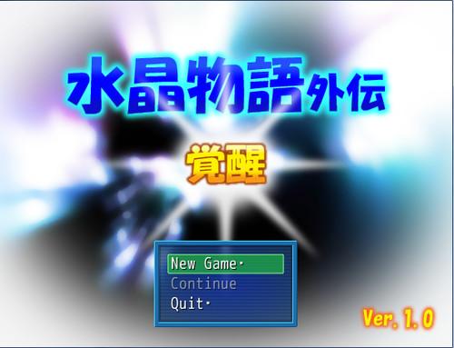 Dotkobo - Crystal Story Awakening - Version 1.0 Completed