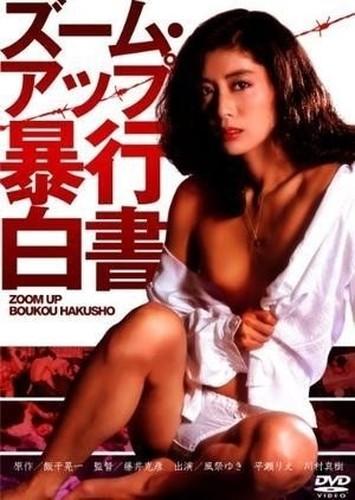 Zûmu Appu: Bôkô Hakusho\Zoom Up Sexual Crime Report  [SD]